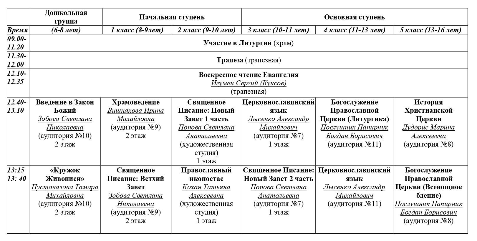 расписание занятий_page-0001 (1)
