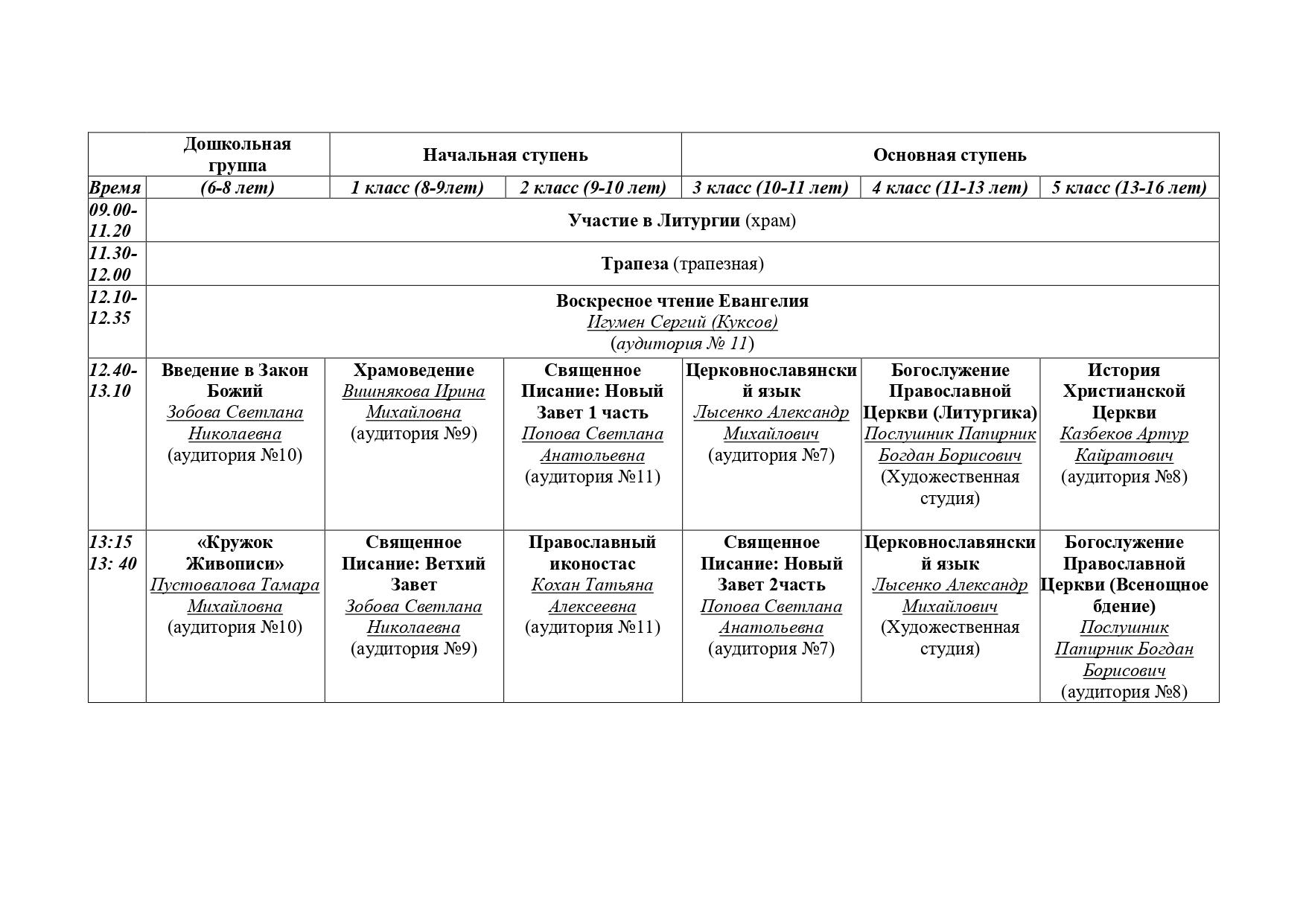 расписание занятий_page-0001