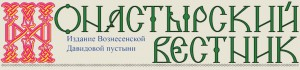 monastyrskiy_vestink