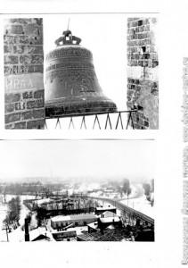 № 7. Колокол перед падением 28.12.1985