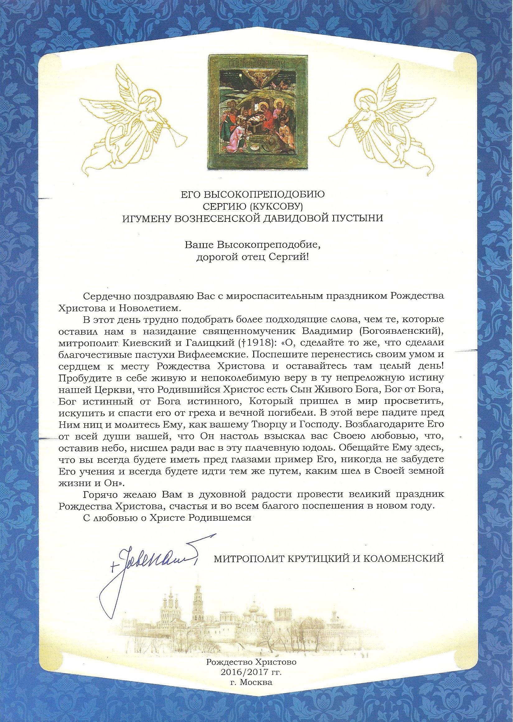 Поздравления епископу Лукиану с Днем тезоименитства 55