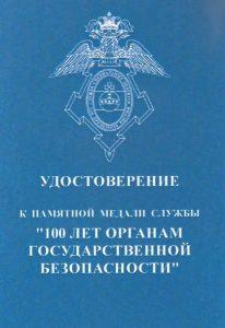 Награда ОГБ 1