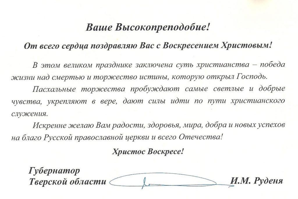 Рудения И.М.