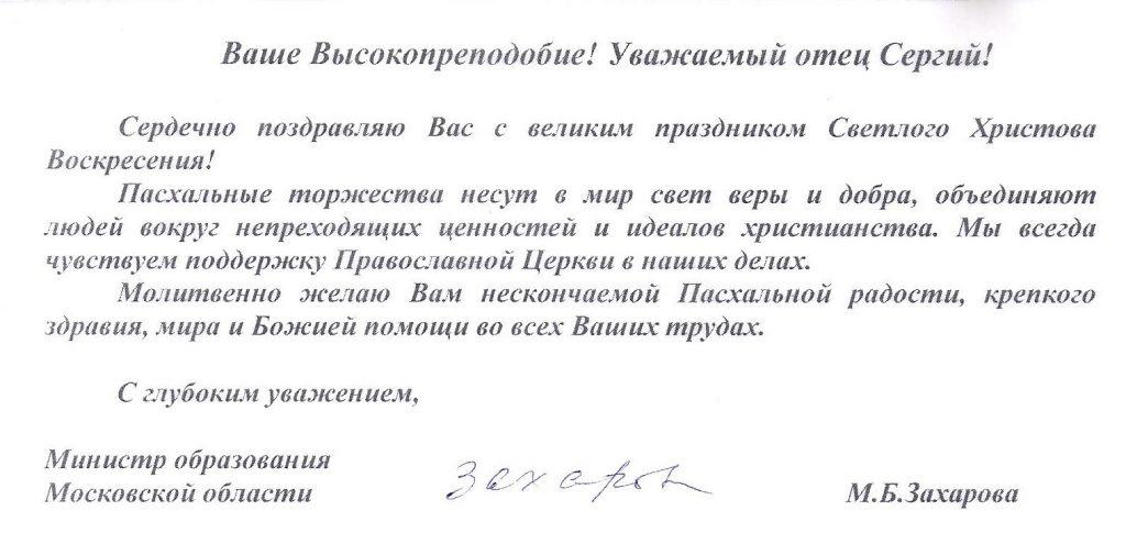 Захарова М.Б.