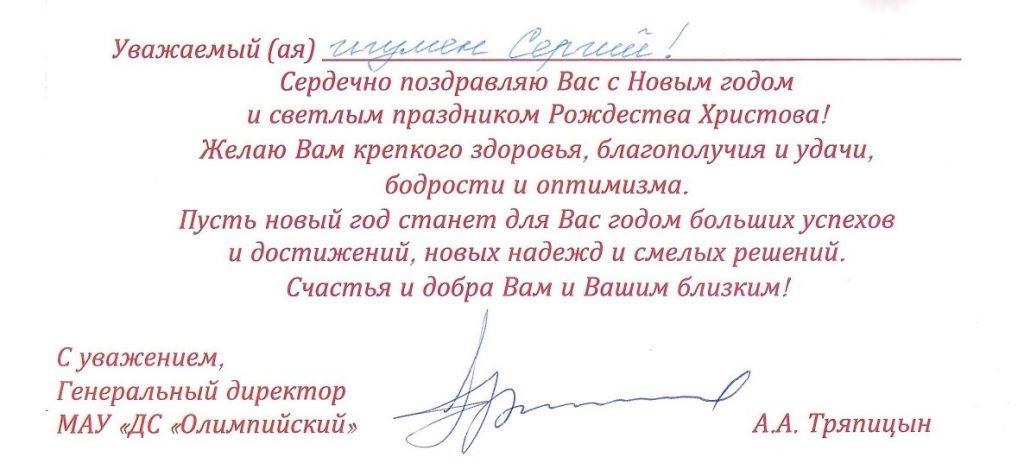 Тряпицын_page-0001