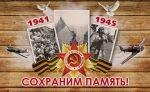 Летопись Великой войны