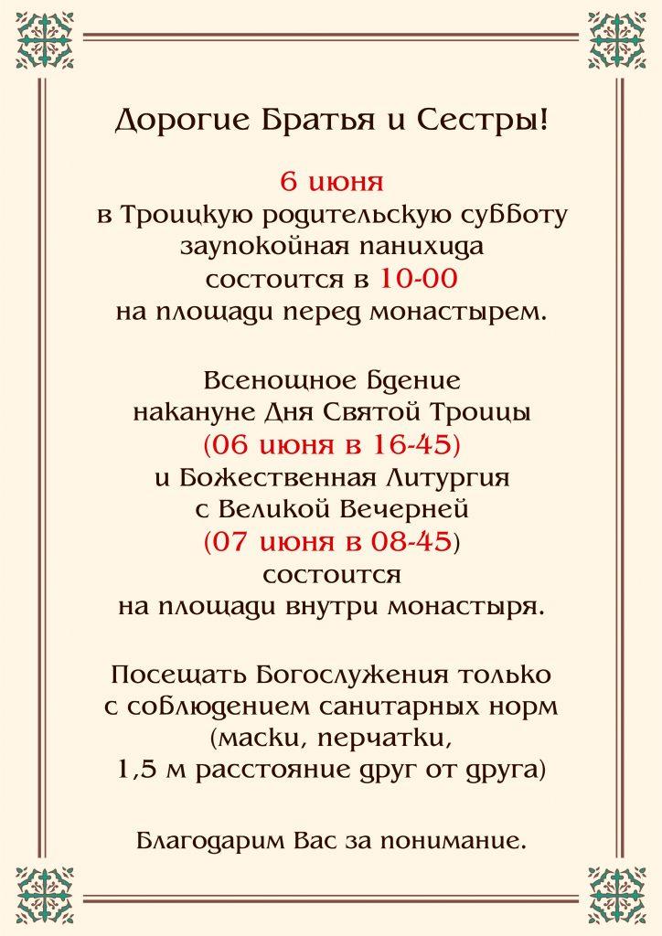 Объявление Троица
